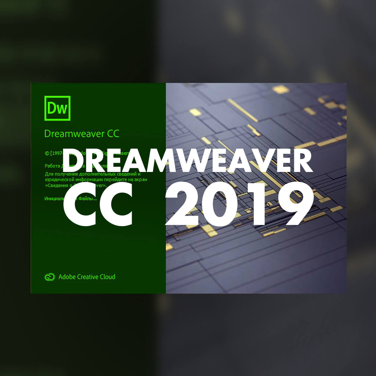 dreamweaver torrent