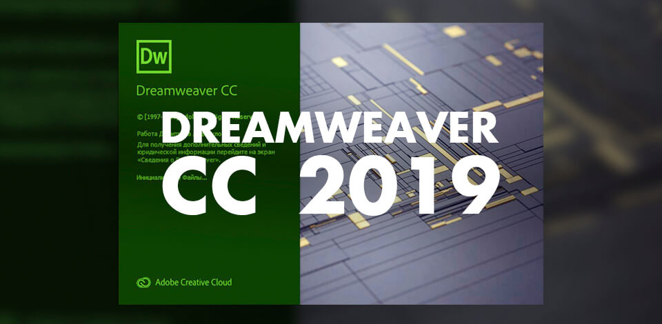 adobe dreamweaver torrent