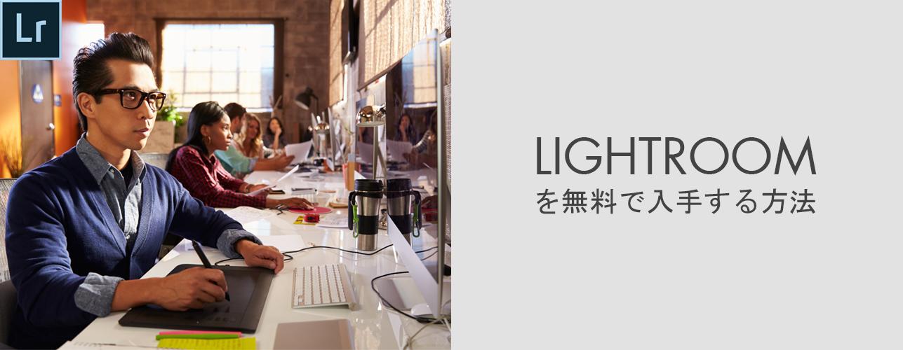 Lightroomを無料で入手する方法